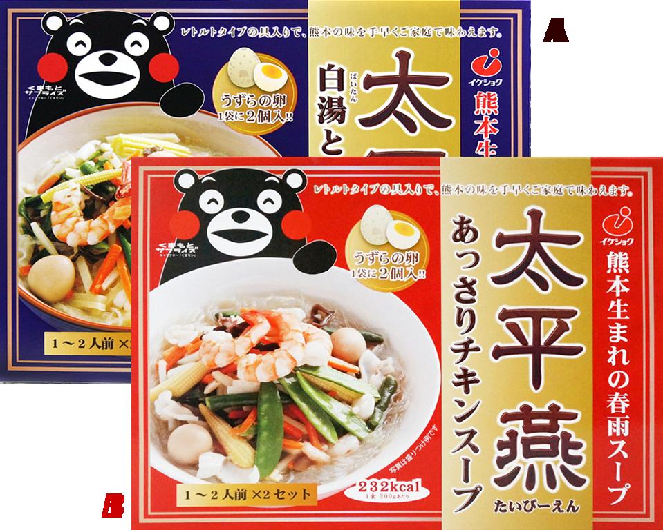 tonkotsu-chicken