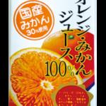 :オレンジ・みかんジュース100%